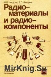 Радиоматериалы и радиокомпоненты