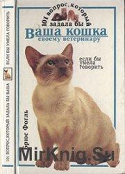 101 вопрос, который задала бы ваша кошка своему ветеринару