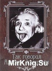 Так говорил Альберт Эйнштейн