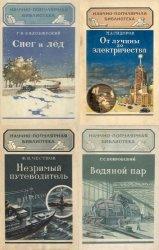 Серия - Научно-популярная библиотека (158 книг)