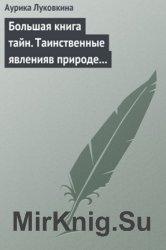 Большая книга тайн. Таинственные явления в природе и истории