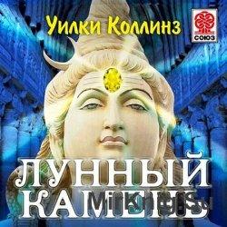 Лунный камень (аудиокнига) читает С. Чонишвили