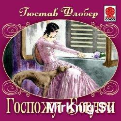 Госпожа Бовари (аудиокнига) читает А. Бордуков