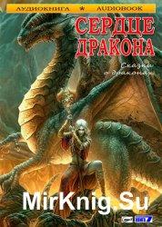 Сердце дракона. Сказки о драконах (аудиокнига)