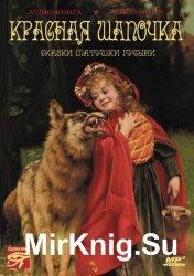 Красная Шапочка. Сказки Матушки Гусыни (аудиокнига)