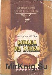 Советуем приготовить: блюда из хлеба