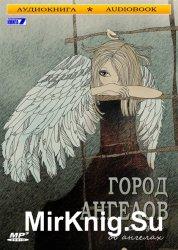 Город ангелов. Сказки об ангелах (аудиокнига)