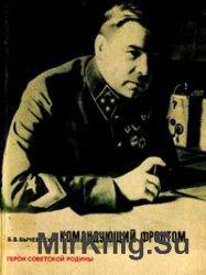 Командующий фронтом (О Маршале Советского Союза Л. А. Говорове)