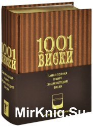 1001 Виски. Самая полная в мире энциклопедия виски