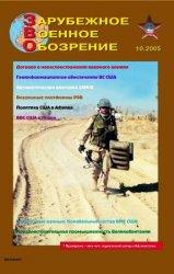 Зарубежное военное обозрение №10 2005