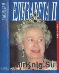 Елизавета II. Биография Ее величества