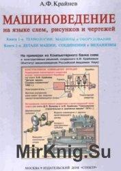 Машиноведение на языке схем, рисунков, чертежей. В 2-х томах