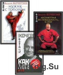 Кочергин Андрей - Сборник из 4 книг