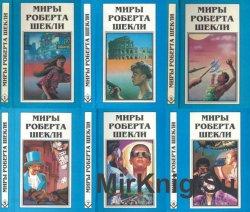 Миры Роберта Шекли (12 книг)