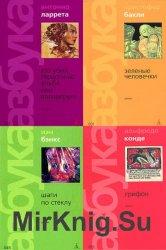 Красная серия в 44 томах