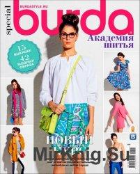 Burda Special №5 2015