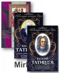 Татищев В. Н. - Сборник произведений (8 книг)