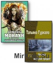 Гуркало Т. Н. - Сборник произведений (5 книг)