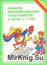 Развитие интеллектуальных способностей у детей 6-7 лет