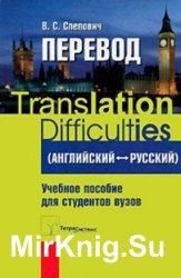 Перевод. Английский - русский