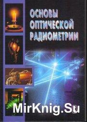 Основы оптической радиометрии