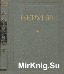 Абу Райхан Бируни. Избранные произведения. Т.VI. Книга вразумления начаткам ...