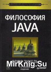 Философия Java (4-е издание)