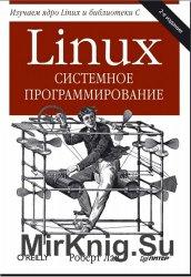Linux. Системное программирование (2-е изд.)
