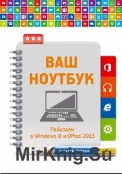 Ваш ноутбук. Работаем в Windows 8 и Office 2013