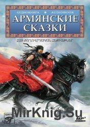 Армянские сказки (аудиокнига)
