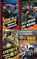 Александр Голодный. Сборник произведений (6 книг)
