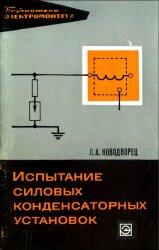 Испытания силовых конденсаторных установок