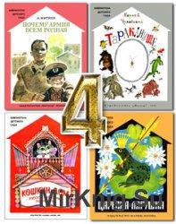 Библиотека детского сада - Часть 4