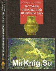 История киданьской империи Ляо (907-1125)