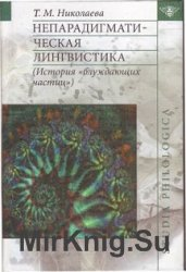 Непарадиrматическая линrвистика (История «блуждающих частиц»).