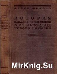 История западно-европейской литературы Нового времени 3 тома
