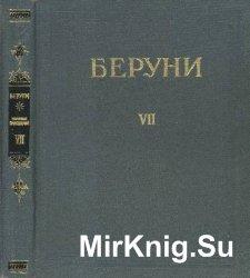 Бируни. Избранные произведения. Т.VII. Математические и астрономические трактаты
