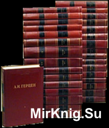 Герцен А.И. Собрание сочинений в 30 томах (тт. 1-17, 19)