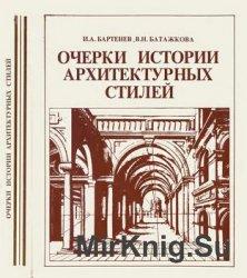 Очерки истории архитектурных стилей
