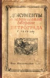 Документы о геpоической обороне Петрограда в 1919 году