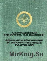 Эфиромасличные и лекарственные растения