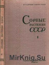 Руководство к определению сорных растений СССР. В 4-х томах