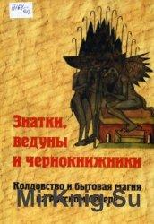 Знатки, ведуны и чернокнижники: колдовство и бытовая магия на Русском Север ...