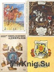 Митяев А.В. - Собрание произведений (16 книг)