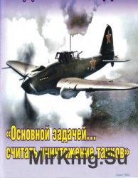 Штурмовик Ил-2 - основной задачей считать уничтожение танков