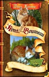 Эрин Хантер: Коты - Воители (52 книги)