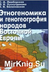 Этногеномика и геногеография народов Восточой Европы