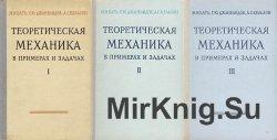 Теоретическая механика в примерах и задачах (в 3 томах)