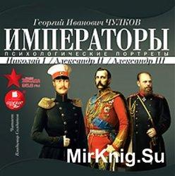 Императоры. Психологические портреты: Николай I, Александр II, Александр II ...