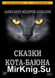 Сказки кота Баюна (аудиокнига)